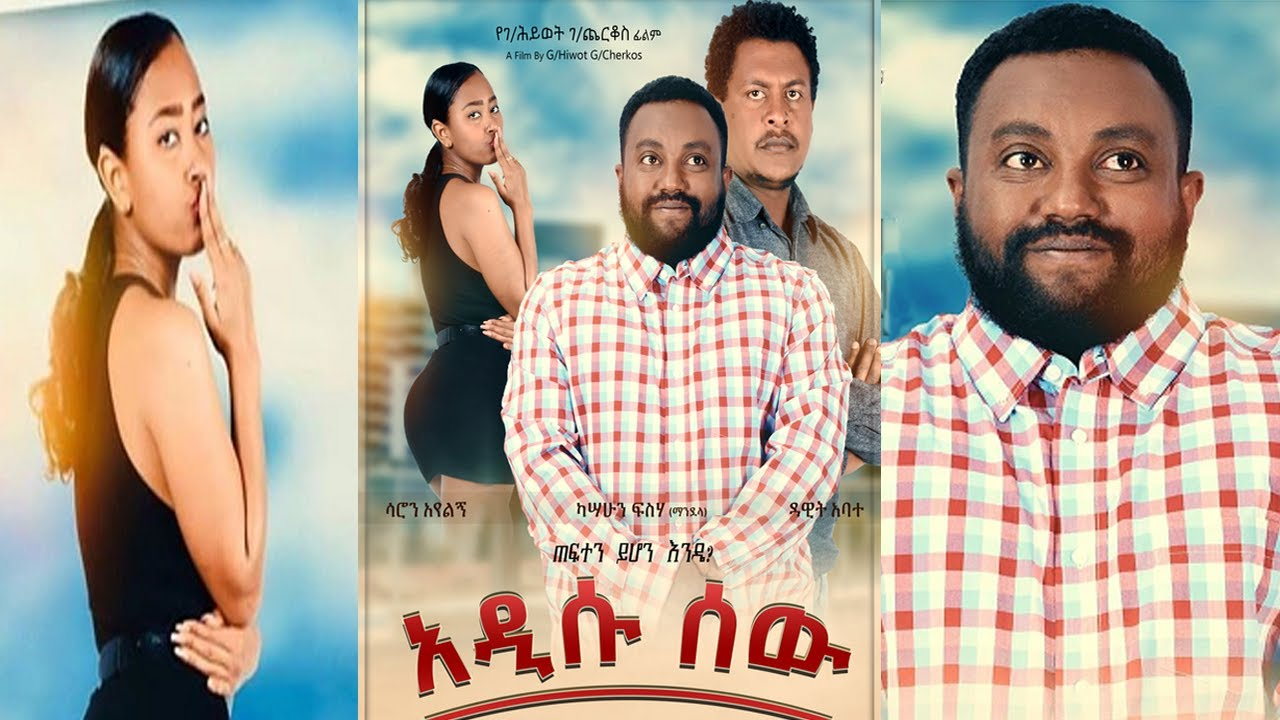 Download አዲሱ ሰው - Addisu Sew New Ethiopian Amharic Movie 2020 Full-Length Ethiopian Film Addisu Sew ሙሉ ፊልም.