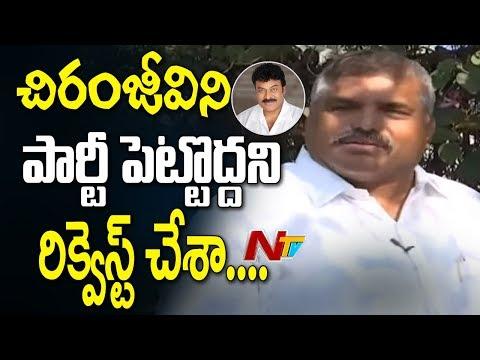 I Requested Chiranjeevi Not to Start Praja Rajyam Party: Botsa Satyanarayana || NTV