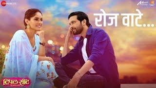 Roj Wate | Triple Seat | Ankush Chaudhari & Pallavi Patil | Bela Shende