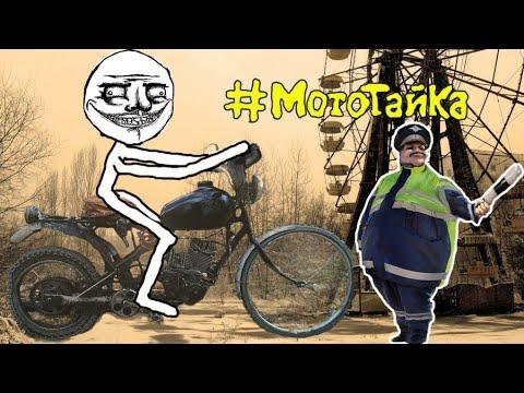 Поездка на самодельном мотоцикле  #МотоТайка #Кастом