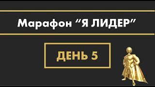 МАРАФОН Я ЛИДЕР ЧАСТЬ 5