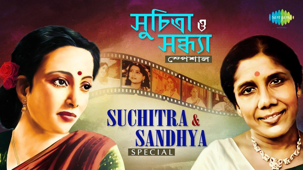 Weekend Classic Radio Show | Suchitra & Sandhya Special | E Shudhu Gaaner |  Ghum Ghum