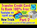 Trick-22/03/2019,Transfer Money From Credit Card To Bank Free,Credit Card To Bank Transfer, Hindi