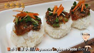 (초간단요리)일본식 된장 주먹밥/Japanese Soy…