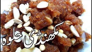 Makhandi Halwa II makhadi halwa recipe II makhadi halwa recipe in urdu