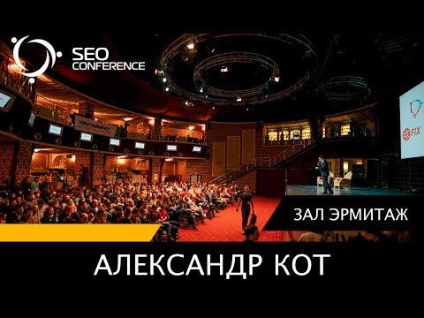 SEO Conference 2017: Александр Кот