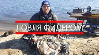 Рыбалка 2020 Надубасил густеры на реке Такого клева весной я не ожидал