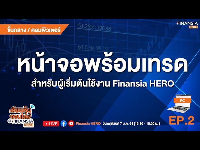 หน้าจอพร้อมเทรดสำหรับผู้เริ่มต้นใช้งาน Finansia HERO (07/01/64)