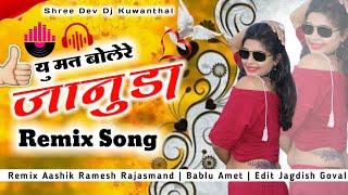 यु मत बोलेरे जानुडा छाती धड़के Dj Remix song | Rajatahani Dj song | dj Aashik Kuwanthal