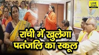 Ranchi: Patanjali खोल रहा देश का दूसरा आचार्यकुलम School, Baba Ramdev करेंगे उद्घाटन   Watch Video