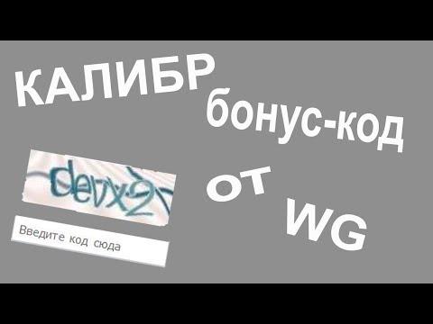 КАЛИБР Бонус-КОД от WG