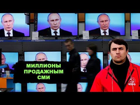 Миллионы на рекламу Путина за наш счет в кризис. А народу НИЧЕГО!