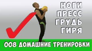 008 ДОМАШНИЕ ТРЕНИРОВКИ  НОГИ ПРЕСС ГРУДЬ ГИРЯ