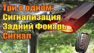 Три в одном: сигнализация для велосипеда, задний фонарь, звуковой сигнал.