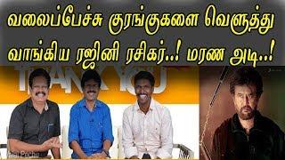 வலைப்பேச்சு குரங்குகளுக்கு மரண பதிலடி.! | Rajini Fans Reply to Valaipechu  | Rajinikanth | SRFC