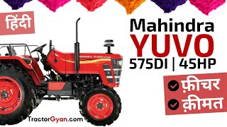 Mahindra Yuvo 575 DI 4WD Tractor (2019) Price Full Feature Specification Review Warranty in India