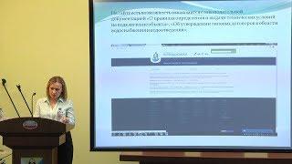 Семинар по вопросам подключения к инженерным сетям