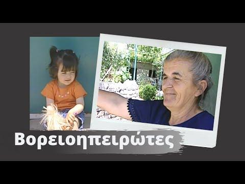 ΟΜΟΓΕΝΕΙΑ: Έλληνες της Βορείου Ηπείρου (Greek minority in Albania)