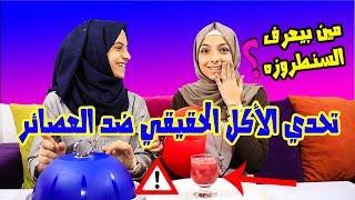 تحدي الأكل الحقيقي ضد العصائر 🍹🍍🍏 العقاب خليط من الـ ؟؟!!