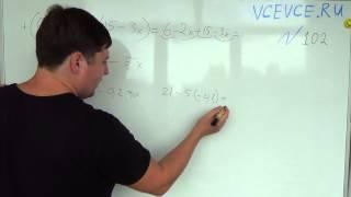Задача №102. Алгебра 7 класс Макарычев.