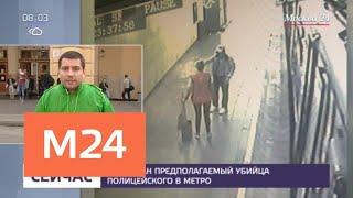 Смотреть видео Задержан предполагаемый убийца полицейского в метро - Москва 24 онлайн