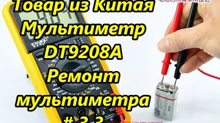 Товар из Китая. Мультиметр DT9208A. Ремонт мультиметра / Goods from China. Multimeter. Repair # 3.3(, 2015-03-23T04:55:35.000Z)