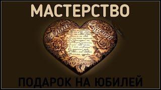 сердце из дерева на юбилей/ выжигание / мастерство