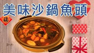 【年菜】美味沙鍋魚頭  |  五星級沙鍋魚頭  |  阿基師的食譜,教你做砂鍋魚頭 | 年年有魚