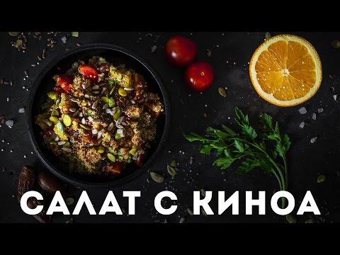 Легкий рецепт Салат с киноа  Мужская Кулинария