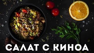 Салат с киноа  [Мужская Кулинария]