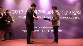 [케이에스자산관리 보험비교닷컴]  2017 조선일보 소…