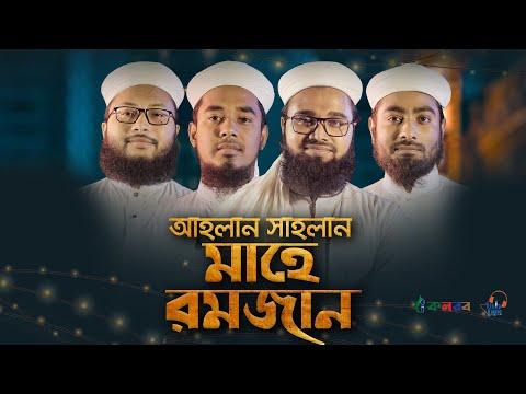 Ahlan Sahlan Elo Mahe Ramjan | Kalarab Shilpigosthi