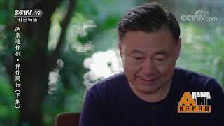《普法栏目剧》 20190905 两集迷你剧集·伴你同行(下集)| CCTV社会与法