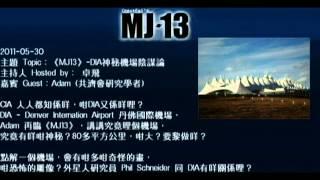 2011-05-30《MJ13》- DIA 神秘機場陰謀論 卓飛