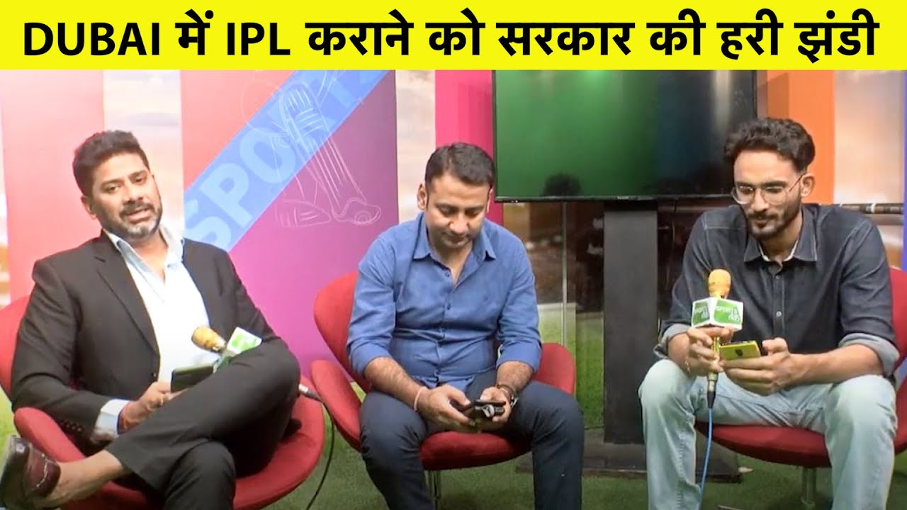 LIVE Q & A: With Government Clearance Coming, Will This Be Biggest IPL?  Vikrant Gupta & Rahul Rawat