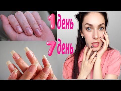 Отрастить ногти в домашних условиях за неделю