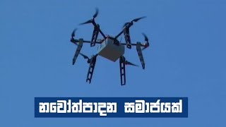 Doramadalawa -  නවෝත්පාදන සමාජයක් (2018-06-04) | ITN Thumbnail