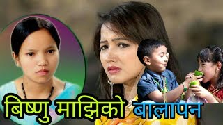 New Dohori Song 2074/Balapan/ Bishnu Majhi,Asish Bc,Aasha Khadka,Ramchandra,Sonu,Sunil