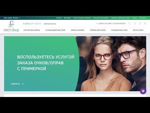 """Интернет-магазин контактных линз, очков и оправ """"Крот Шоп"""""""