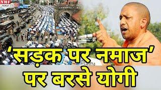 Roads पर नमाज नहीं रोक सकता तो Police Stations में Janmashtami कैसे रोक दूं  Yogi