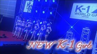 6月大会から新メンバーも加わりさらにパワーアップしたK-1 Girlsを紹介...