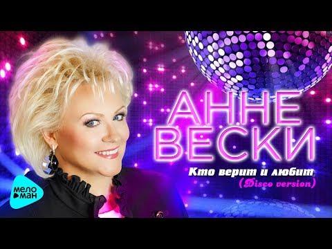 Анне Вески - Кто верит и любит disko version