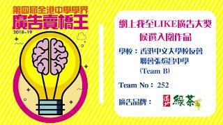 Publication Date: 2019-10-24 | Video Title: Team 252 香港中文大學校友會聯會張煊昌中學