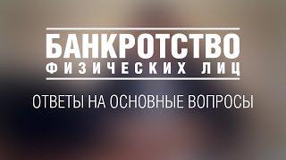 Центр права // Банкротство физических лиц // Невинномысск(, 2015-11-06T05:32:23.000Z)