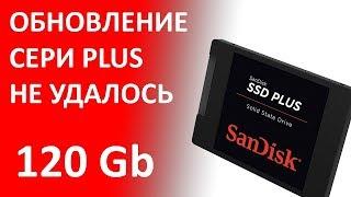 накопитель Sandisk SATA III 120Gb SDSSDA-120G-G25 SSD PLUS 2.5