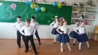 8 березня 2 клас супер класний танець