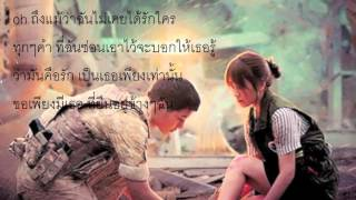 ( Thai ver. ) K.will _ Talk Love (말해! 뭐해?) l 태양의 후예 ( Descendants Of The Sun )OST l Cover by min