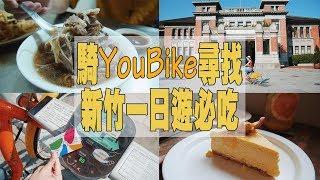 騎YouBike尋找新竹一日遊必吃 | 達拉's Travel Channel#9
