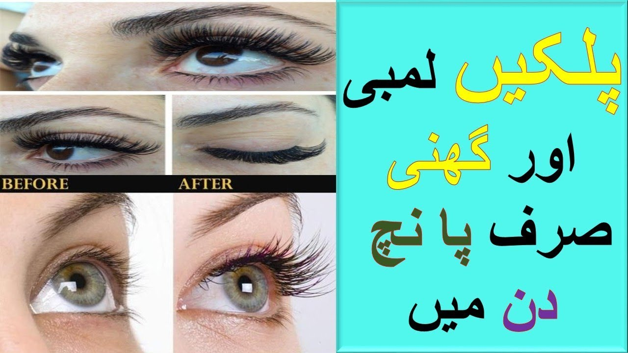 9371877eac2 Grow your eyelashes & eyebrows in just 3 days|How to Get Long Eyelashes|Beauty  Tips In Hindi