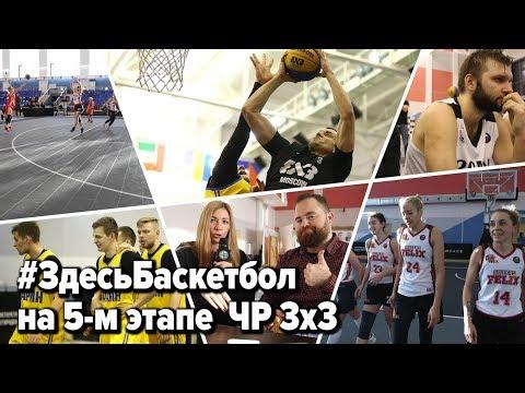 Программа Здесь Баскетбол на 5-м этапе чемпионата России 3x3